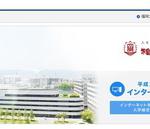 福岡大学 インターネット出願 締切迫る