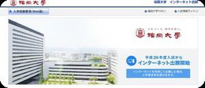 福岡大学のインターネット出願について。