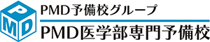 PMD医学部専門予備校_福岡校ブログ