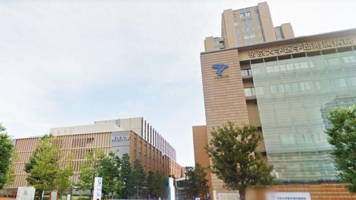 本日は2018年度(平成30年度)帝京大学医学部の入試です。