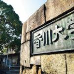 【編入学入試】香川大学医学部の編入学入試について
