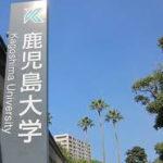 【編入学入試】鹿児島大学医学部の編入学入試について