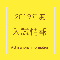 2019年度_入試情報