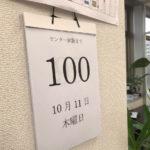 センター試験まで残り100日!!