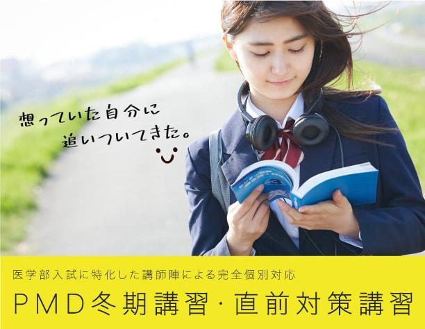 PMD冬期講習・医学部受験直前対策講習のお知らせ