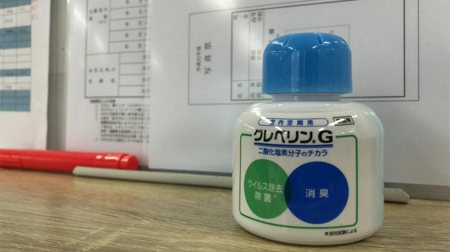 インフルエンザ対策に「クレベリン」導入!