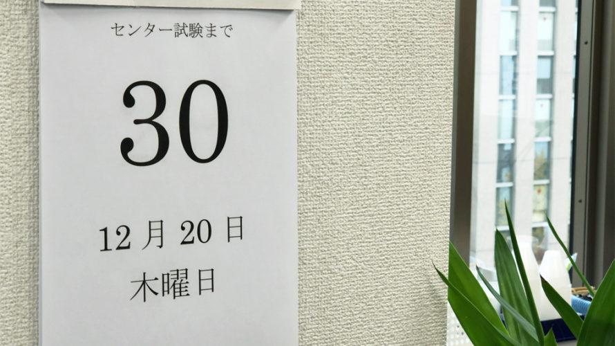 """センター試験まで残り""""30日""""になりました!"""