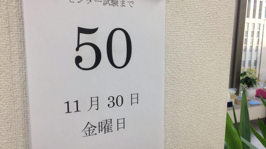 """センター試験まで残り""""50日""""になりました。"""
