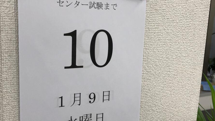"""センター試験まで""""残り10日"""""""