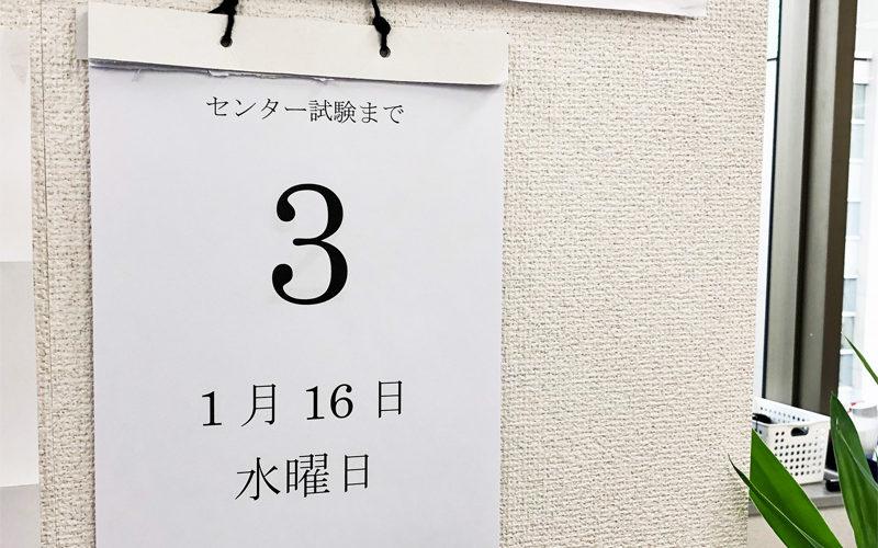 """センター試験まで""""残り3日"""""""