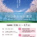 2019年度 医学部特化型「春期特別講習」のお知らせ