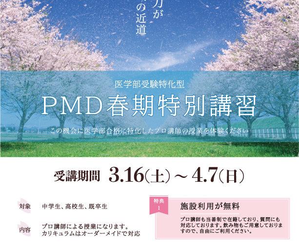 PMD医学部専門予備校の「春期講習」が始まりました!