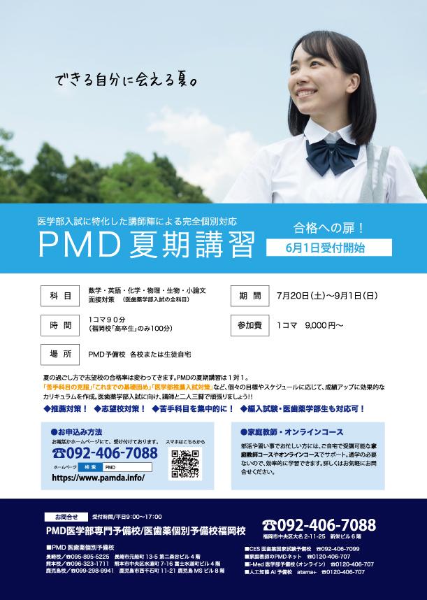 PMD夏期講習