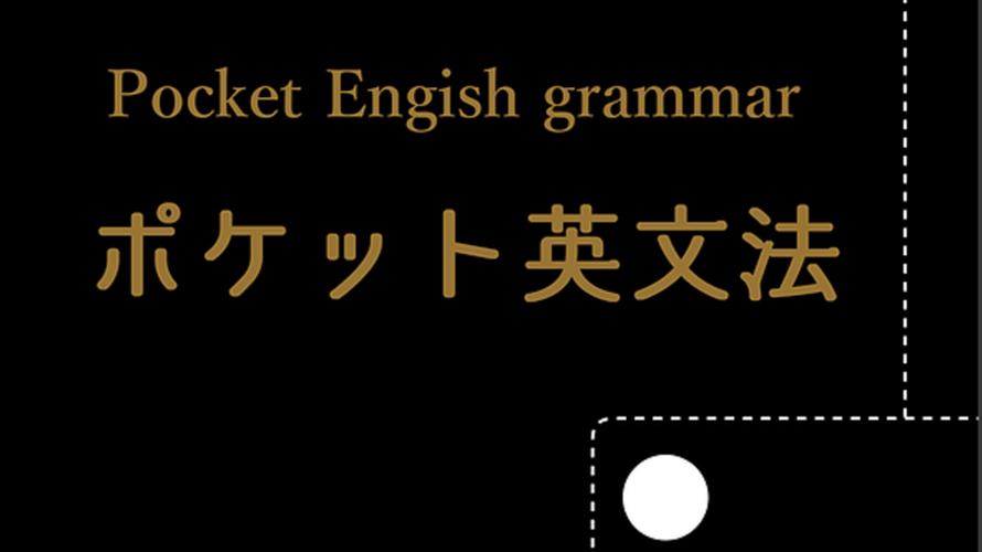 ポケット英文法 -英文法の全てを、ポケットに-