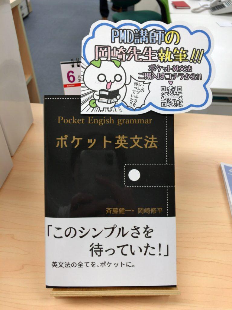 ポケット英文法