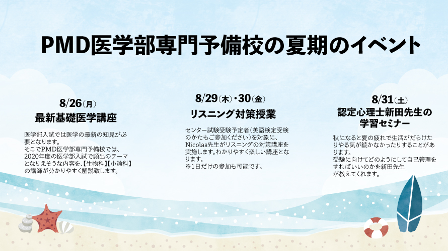 PMD夏のイベント