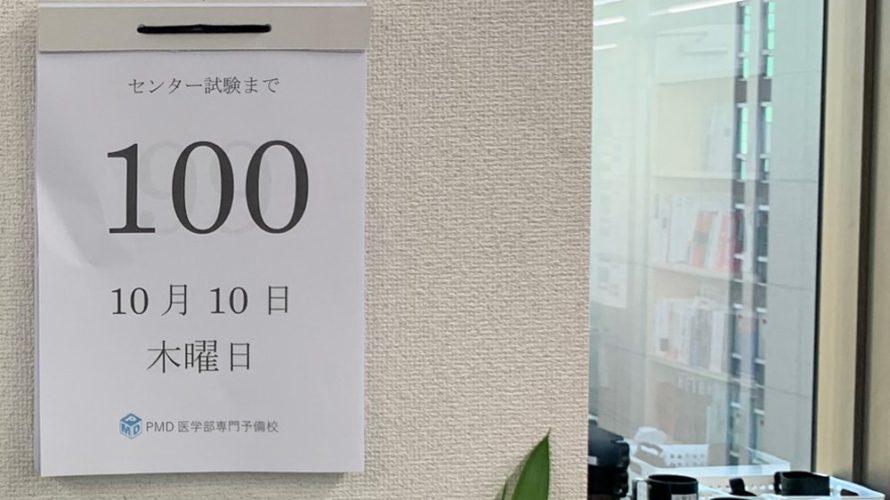 2020年最後のセンター試験まで100日