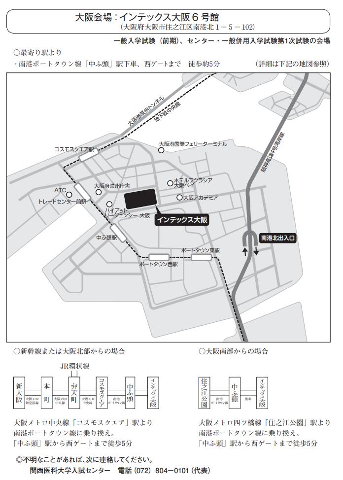 関西医科大学:大阪会場