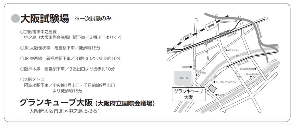 東北医科薬科大学:大阪試験場