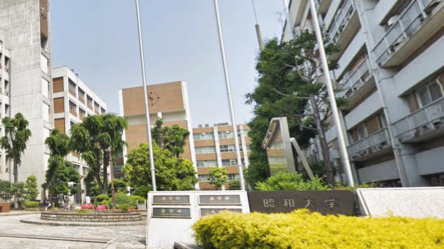 昭和大学_入試日程