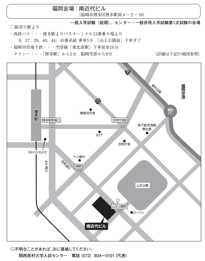 関西医科大学:福岡会場