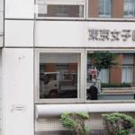 東京女子医科大学_入試日程