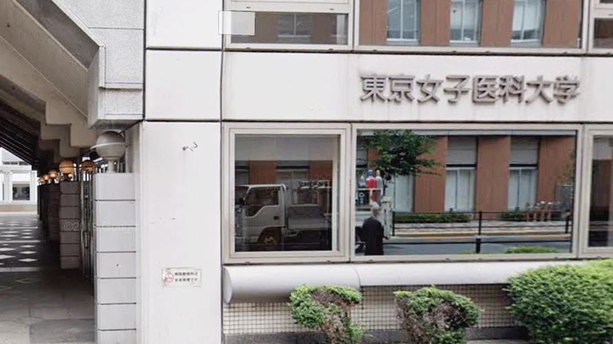 東京女子医科大学_2021年入試日程