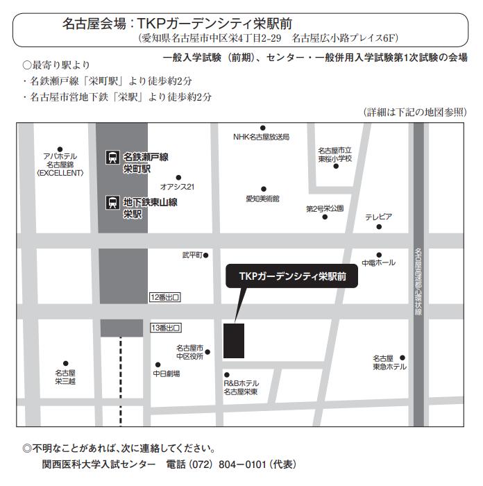 関西医科大学:名古屋会場