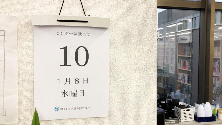 【2020年】センター試験まで残り10日
