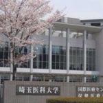 埼玉医科大学_2021入試日程