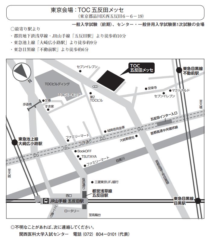 関西医科大学:東京会場