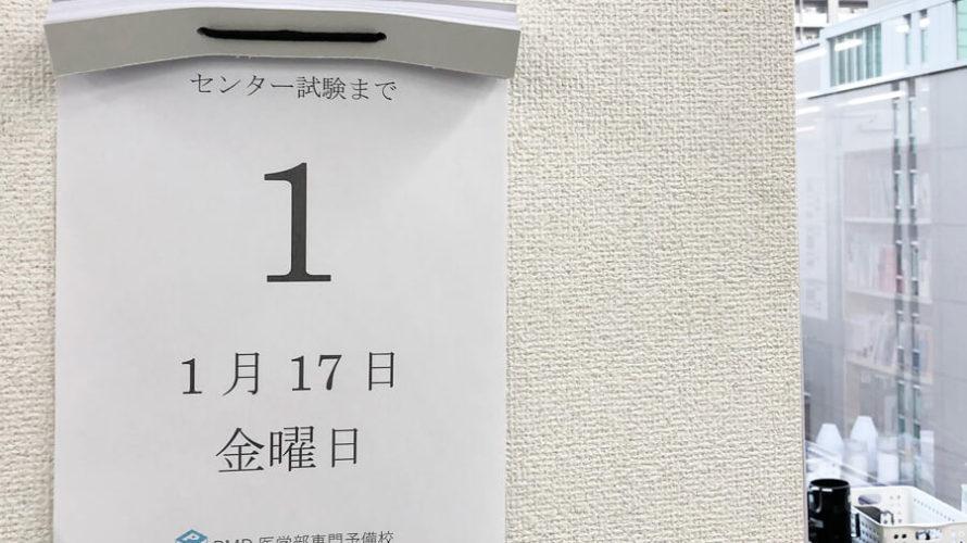 【2020年】センター試験まであと1日!
