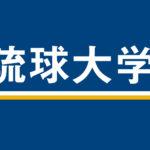 【2020年度】琉球大学医学部、各科目ごとの入試傾向について