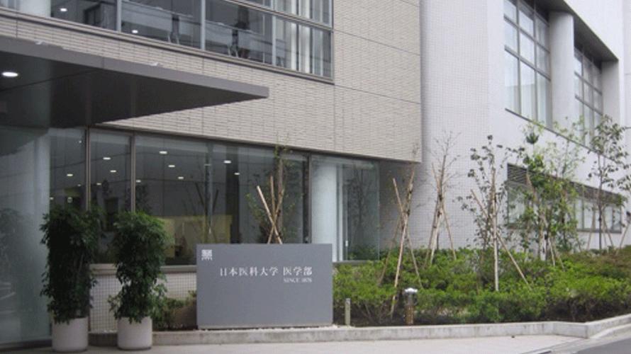 日本医科大学_入試日程