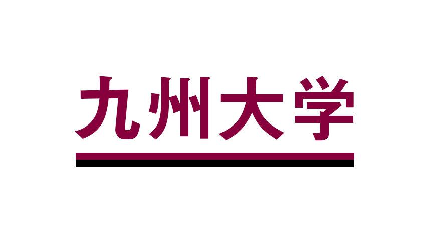 【2020年度】九州大学医学部、各科目ごとの入試傾向について