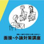 福岡大学・久留米大学・東海大学・金沢医科大学の「小論・面接対策講座」を行っています。