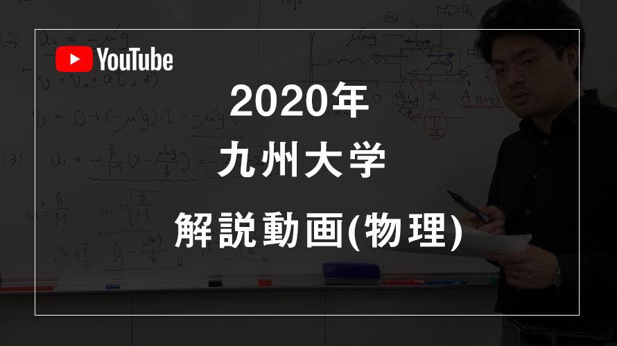 2020年九州大学の「物理」をPMD医学部専門予備校のプロ講師、原田先生が解説です。