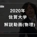 2020年佐賀大学物理解説