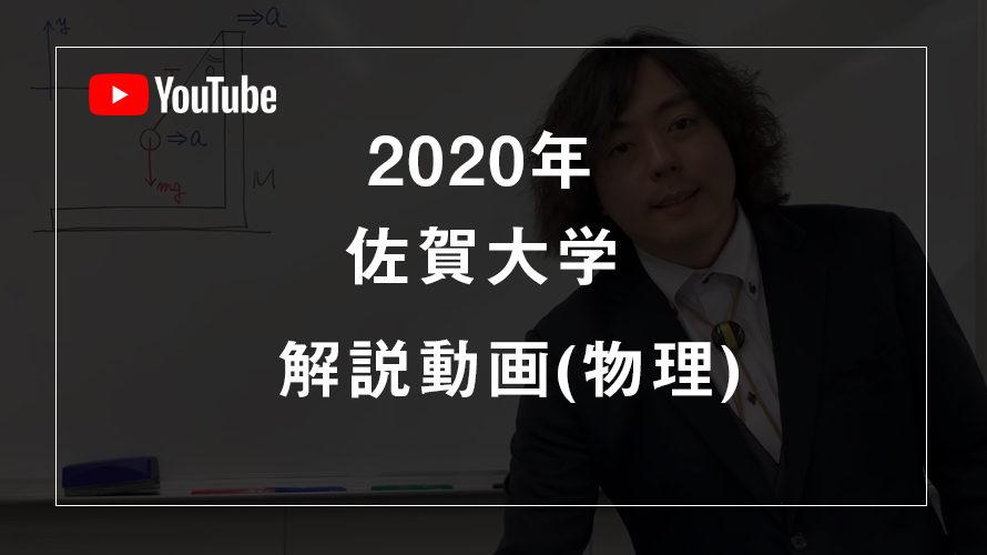 2020年佐賀大学の「物理」をPMD医学部専門予備校のプロ講師、本田先生が解説です。