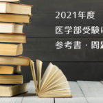 2021年度医学部受験に役立つ参考書・問題集