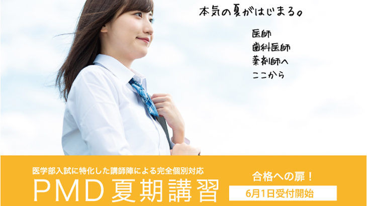 PMD医学部予備校 夏期講習の受付開始