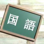医学部受験生の国語対策!!〜現役医学部生のcolumn