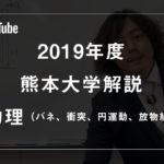 2019年熊本大学の「物理」をPMD医学部専門予備校のプロ講師、本田先生が解説です。