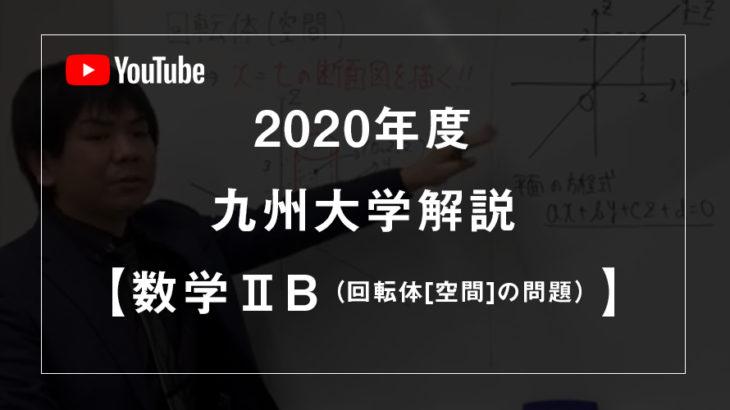 2020年九州大学の「数学」をPMD医学部専門予備校のプロ講師、谷口先生が解説です。