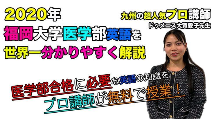 【福岡大学医学部「英語」(2020年)】をPMD福岡校の英語講師、ドゥメニス 愛子先生が解説です。