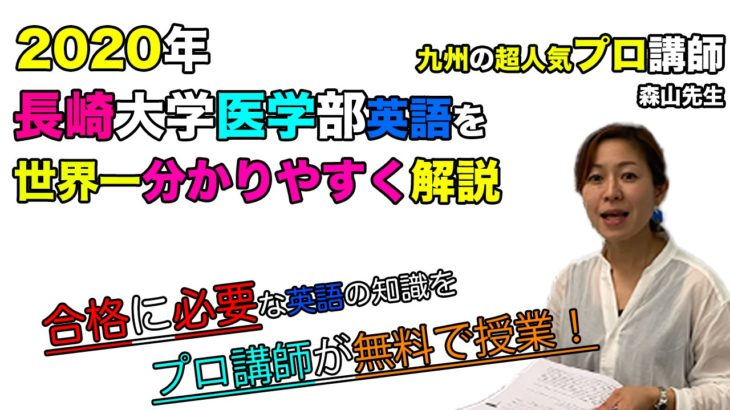 【長崎大学医学部「英語」(2020年)】をPMD福岡校の英語講師、森山優子先生が解説です。