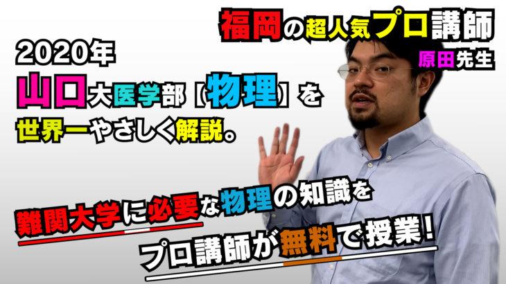 【2020年度】山口大学医学部(物理)を原田遼平先生が解説です。