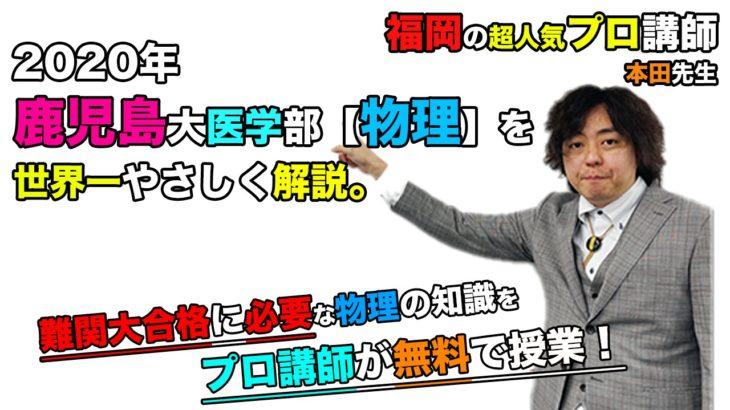 【2020年度】鹿児島大学医学部(物理)を本田和也先生が解説です。