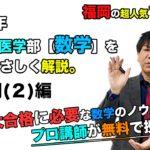 【2020年度】福岡大学医学部(数学[大問2])を谷口晃一先生が解説です。