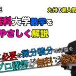 【2020年度】川崎医科大学医学部(数学)を原田遼平先生が解説です。
